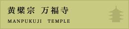 黄檗宗 万福寺