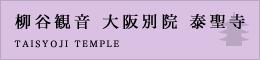 柳谷観音 大阪別院 泰聖寺
